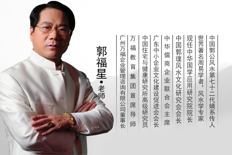 郭璞嫡系第七十二代传人郭福星老师