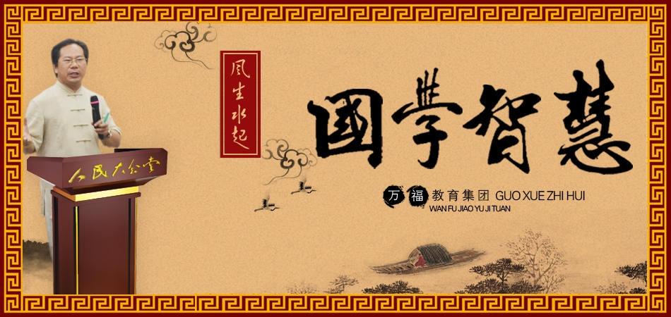 万福国学院院长—郭福星(中国风水祖师郭璞嫡系第七十二代传人)